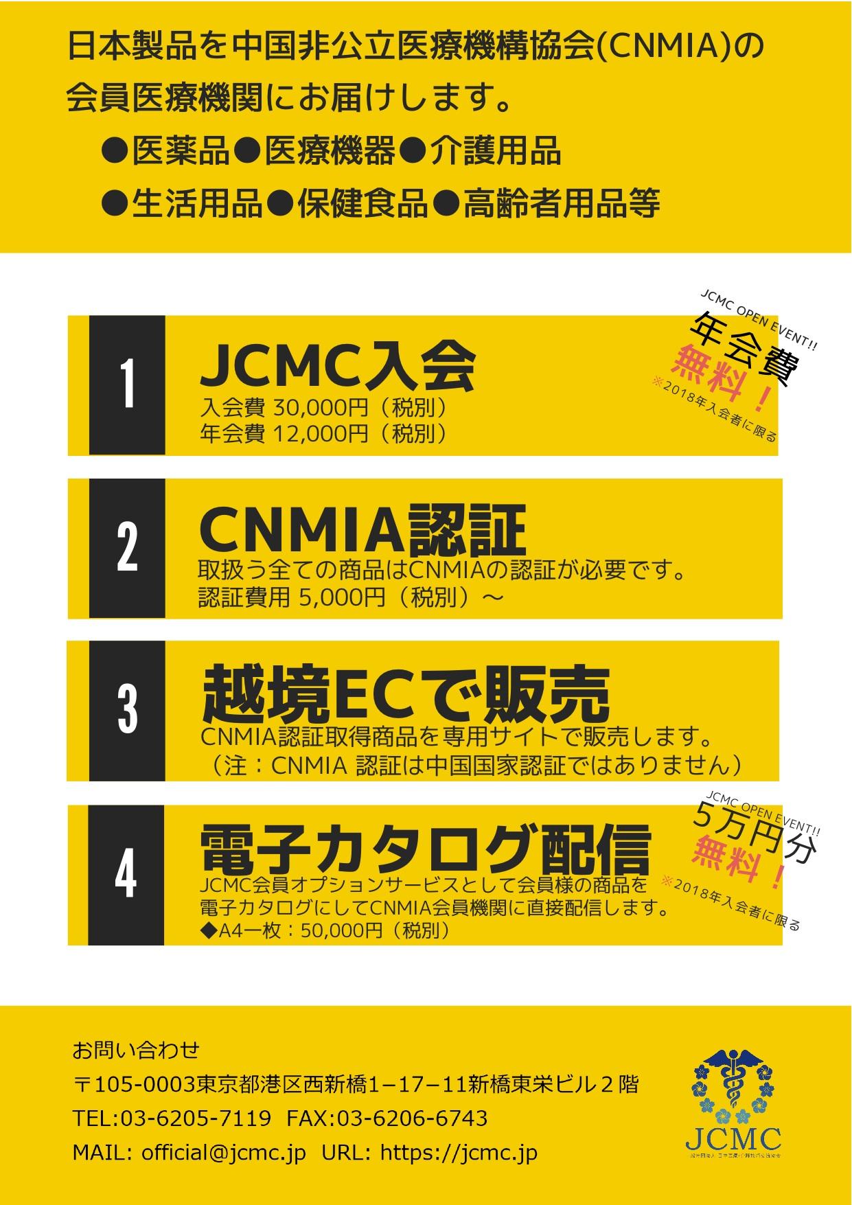 JCMCオープンのお知らせ2