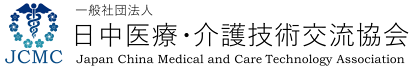 一般社団法人 日中医療・介護技術交流協会(JCMC)